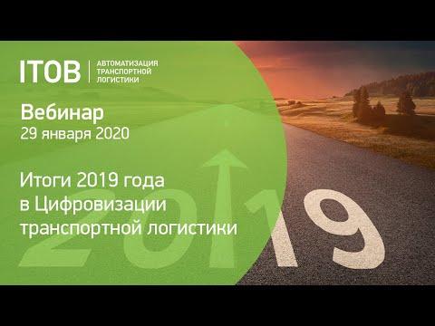 Итоги 2019 года в Цифровизации транспортной логистики - вебинар АЙТОБ, часть 1