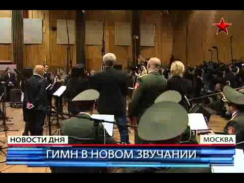 Алсу и другие звезды записали Гимн России (Звезда)