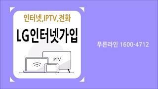LG U플러스 인터넷,TV,결합상품 가입을 위한 요금정…