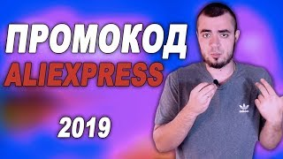 ПРОМОКОД АЛИЭКСПРЕСС 2019/СКИДКА НА ALIEXPRESS, ПРОМОКОДЫ, КУПОНЫ, РАСПРОДАЖА