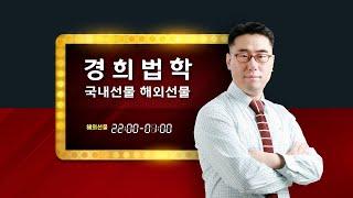 21.6.21 경희법학 나무늘보 매매 해외선물 실시간 …