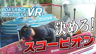 【BOAT RACE VR スプラッシュバトル】バージョンアップでタイムアタック!
