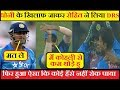 Rohit Sharma goes against MS Dhoni later dhoni couldn't stop his laugh IND Vs SL T20