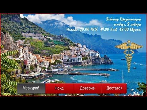 Мы начинаем строить свое Монако! Как Вам? PMVF Меркурий Взаимный Фонд вебинар от 08.01.2015