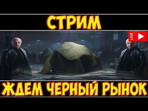 СТРИМ - ЖДЁМ ЧЕРНЫЙ РЫНОК