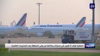 الملكية تؤكد لا تغيير على مسارات رحلاتها من وإلى المنطقة بعد التحذيرات العالمية