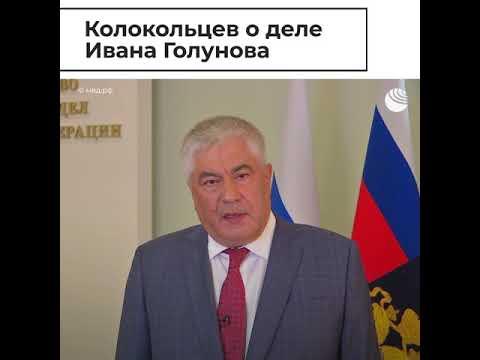 Дело Ивана  Голунова закрыли его оправдали
