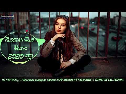 🇷🇺 РУССКИЙ КЛУБ ХАУС 2020 🔊 Русский Микс 2020 🔊 Russian Mix 2020 🔊 Russian Club Music 2020 #13