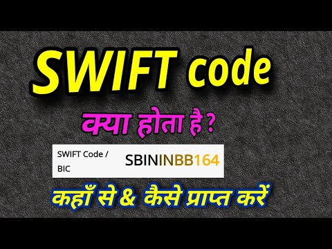 #SwiftCode #sbi How To Get Swift Code Of Any Bank | Swift Code Kese Nikalen | What Is Swift Code