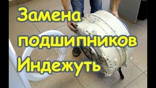 Замена подшипника в стиральной машине индезит
