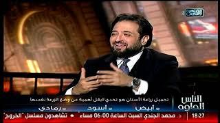 الناس الحلوة   عالم زراعة الأسنان مع د. احمد القفاص