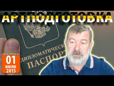 1 июля 2015 г.Спикер - невыездной: Финляндия отказала Нарышкину. Вячеслав Мальцев.  Плохие новости.