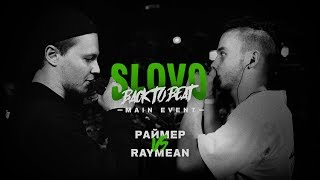 SLOVO BACK TO BEAT: RAYMEAN vs РАЙМЕР (MAIN-EVENT) | МОСКВА