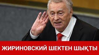 ЖИРИНОВСКИЙ ШЕКТЕН ШЫҚТЫ / SHYNY KEREK   ШЫНЫ КЕРЕК (13.04.21)