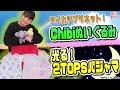 【アイカツプラネット!】アイカツプラネット! Chibiぬいぐるみ&光る!2TOPSパジャマ紹介!