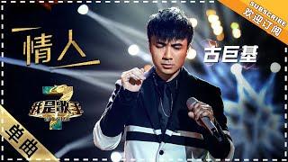 古巨基《情人》:致敬Beyond - 单曲纯享《我是歌手3》I AM A SINGER 3【歌手官方音乐频道】
