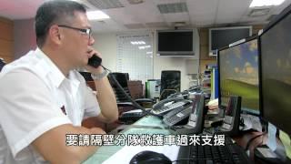 雲林縣消防局勿濫用119宣導微電影公開版
