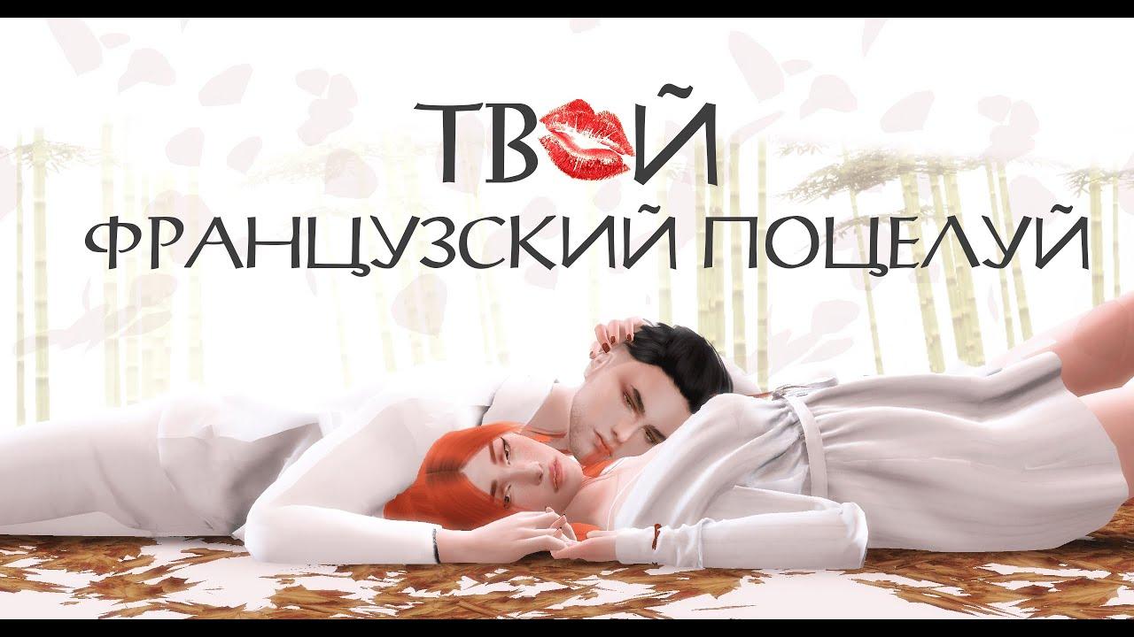 Трейлер сериала Sims 4 | Твой французский поцелуй