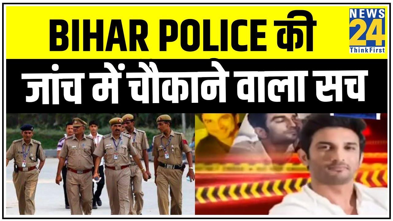 Sushant Case -Bihar Police की जांच में चौकाने वाला सच