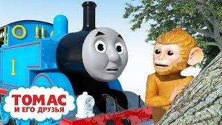 Томас и обезьянки Волшебные пожелания день рождения Томаса Детские мультики