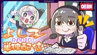 [LIVE] 【ON AIR】レインボー☆ラジオ【よし子単独生放送】