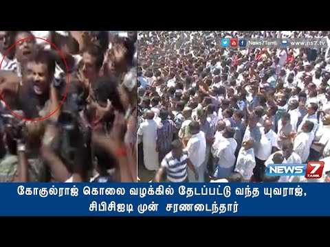 Gokulraj Murder case: Yuvaraj surrenders at Namakkal CBCID office | Tamil Nadu | News7 Tamil