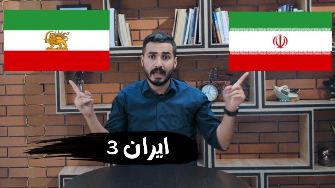 ايران 3 - سيادة المرشد