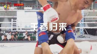 2017 Chinese MMA Championships Day 1 highlights