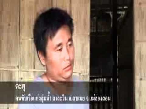 Boat Driver Concern about Salween Dam Development