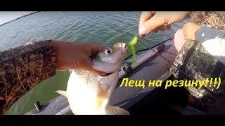Рыбалка на реке Дон и Веселовское водохранилище, ловля щуки на неогруженную резину и леща на джиг=)