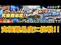 【ジャンプチ ヒーローズ】究極に挑戦!木の葉のコピー忍者【NARUTO_はたけカカシ】