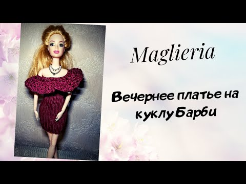 Вечерние платья крючком для кукол