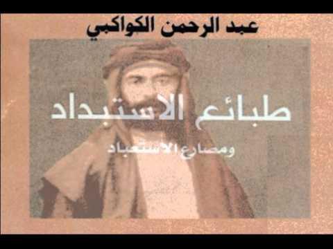 كتاب مسموع طبائع الاستبداد ومصارع الاستعباد ج1 عبد الرحمن
