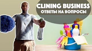 Клининг Бизнес В США. Ответы На Вопросы. Бизнес по уборке домов