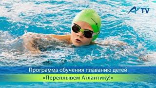 """Программа обучения плаванию детей """"Переплывем Атлантику"""""""