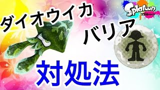 【スプラトゥーン】無敵系スペシャルの防ぎ方教えます!(シールド編)【S+99カンスト】 thumbnail
