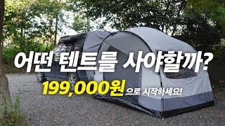 차박캠핑? 오토캠핑? 갓성비 텐트 한동이면 끝난다! 1…