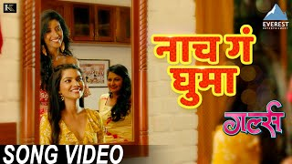 Naach Ga Ghuma Full Song Video - Movie Girlz | Marathi Songs | Avadhoot Gupte | Samir Saptiskar