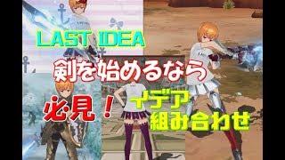 【ラストイデア】剣を始めるなら見てほしい!組み合わせるイデアはこれだ!