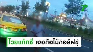 โวยtaxi-เปลี่ยนเลน-อีกฝ่ายถือไม้กอล์ฟขู่-19-06-62-ข่าวเที่ยงไทยรัฐ