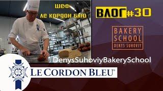 Ле Кордон Блю. Рецепт свекольного хлеба. Сколько стоит обучение?