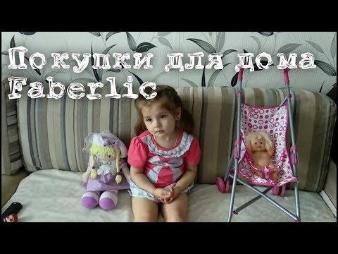 Vlog: Заказ #Faberlic, дочка отжигает💪