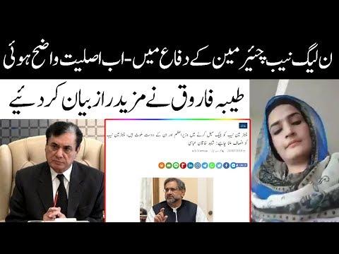 PLMN Stand With Chairman NAB Justice R Javed Iqbal On Audio Video Call || Jumbo TV