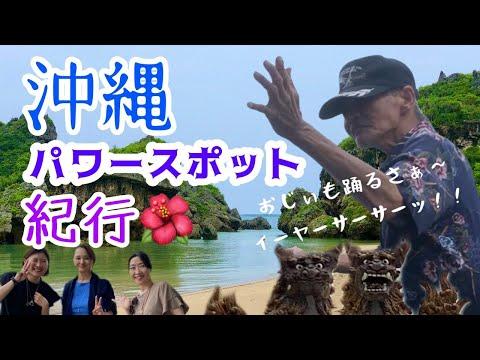 沖縄パワースポット紀行・続編 ~子宝に最強の地からB級グルメの聖地まで~