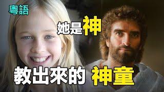"""🔥🔥五歲失踪,回到人間成""""神童""""❗她還捎回神給人類的一個重要訊息❗❗"""