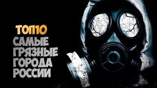 Самые грязные города России ТОП10   1 часть