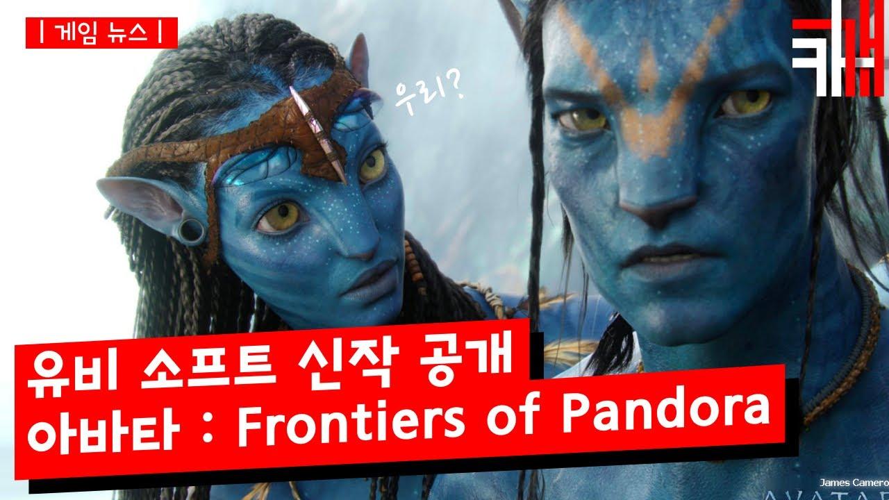 Ubisoft : 아바타 게임 신작 공개 Avatar: Frontier of Pandora - 오우야