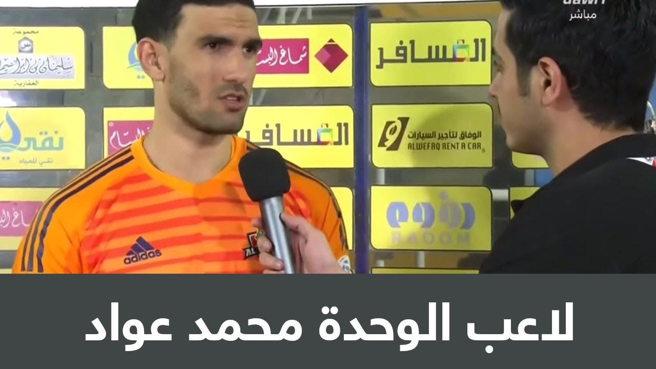 لاعب الوحدة محمد عواد: التوقف وتغيير الجهاز الفني لهما تأثير سلبي علينا
