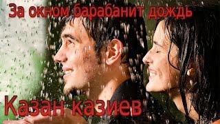 За окном барабанит дождь.Казан Казиев