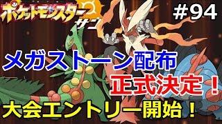【ポケモン】メガストーン配布正式決定!あの3匹がやってくる!初心者のためのポケモン解説  #94【サン・ムーン】【Pokemon sun and moon】 thumbnail